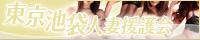 東京池袋人妻援護会